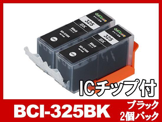BCI-325BK(ブラック2個パック) キャノン[Canon]互換インクカートリッジ