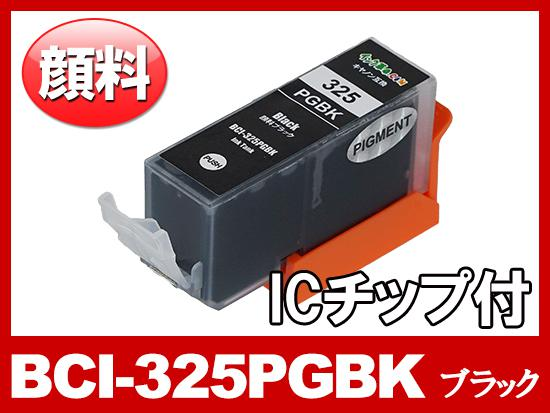 BCI-325PGBK(顔料ブラック) キャノン[Canon]互換インクカートリッジ