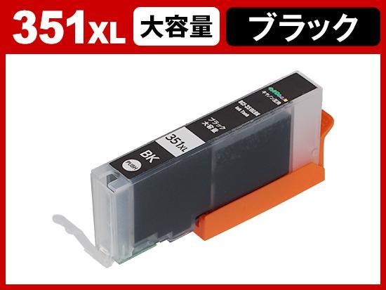 BCI-351XLBK(ブラック大容量) キヤノン[Canon]互換インクカートリッジ