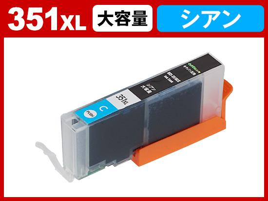BCI-351XLC(シアン大容量) キヤノン[Canon]互換インクカートリッジ