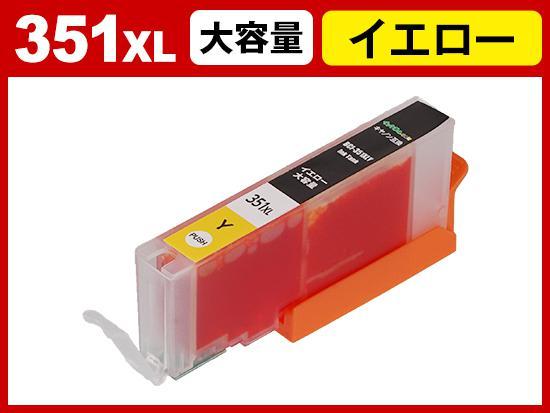 BCI-351XLY(イエロー大容量) キヤノン[Canon]互換インクカートリッジ