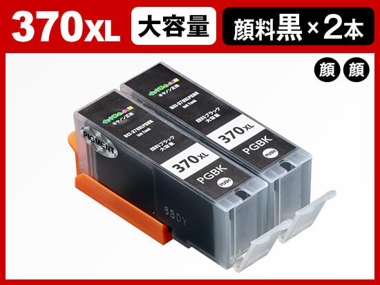 BCI-370XLPGBK2P(顔料ブラック2個パック大容量) キヤノン[Canon]互換インクカートリッジ