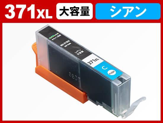 BCI-371XLC(シアン大容量) キヤノン[Canon]互換インクカートリッジ