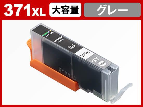 BCI-371XLGY(グレー大容量) キヤノン[Canon]互換インクカートリッジ