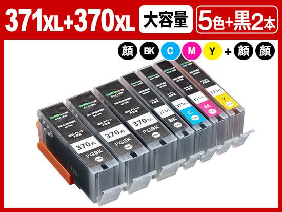 BCI-371XL(BK/C/M/Y)+BCI-370XLPGBK(5色マルチパック大容量+大容量顔料ブラック2個) キヤノン[Canon]互換インクカートリッジ