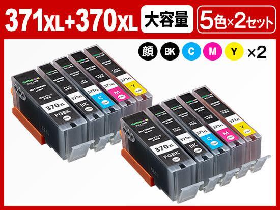 BCI-371XL(BK/C/M/Y)+BCI-370XLPGBK(5色マルチパック大容量x2セット) キヤノン[Canon]互換インクカートリッジ