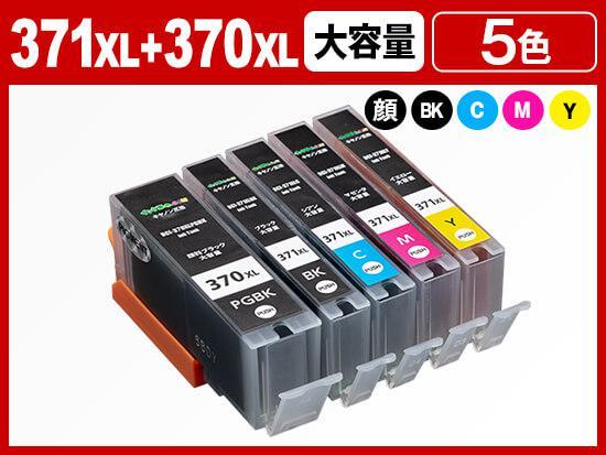 BCI-371XL(BK/C/M/Y)+BCI-370XLPGBK(顔料ブラック 5色マルチパック大容量) キヤノン[Canon]互換インクカートリッジ