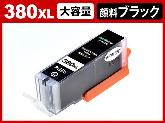 BCI-380XLPGBK(大容量顔料ブラック) キヤノン[Canon]互換インクカートリッジ