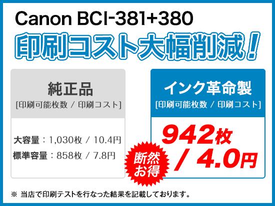 BCI-381C(シアン) キヤノン[Canon]互換インクカートリッジ