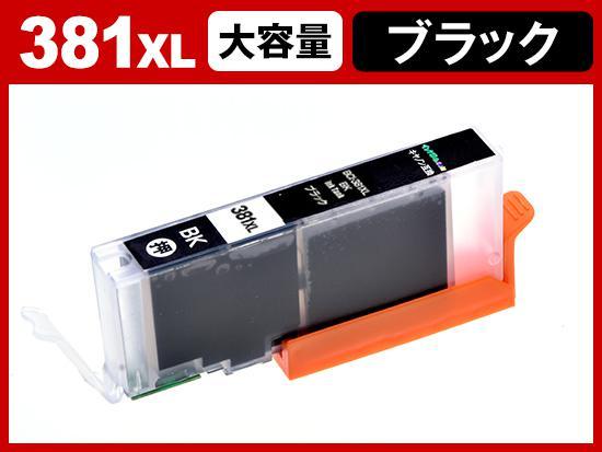 BCI-381XLBK(ブラック大容量) キヤノン[Canon]互換インクカートリッジ