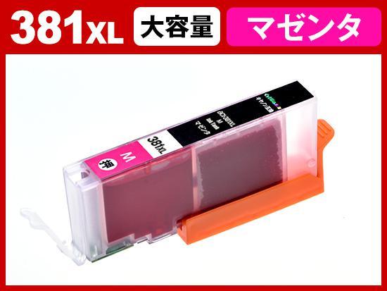 BCI-381XLM(マゼンタ大容量) キヤノン[Canon]互換インクカートリッジ