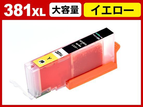BCI-381XLY(イエロー大容量) キヤノン[Canon]互換インクカートリッジ