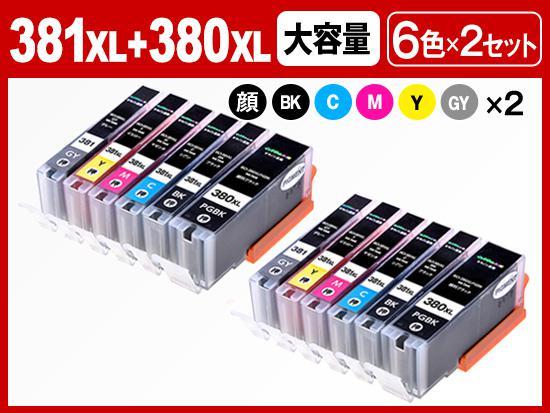 BCI-381XL(BK/C/M/Y/GY)+BCI-380XLPGBK(6色マルチパック大容量x2セット) キヤノン[Canon]互換インクカートリッジ