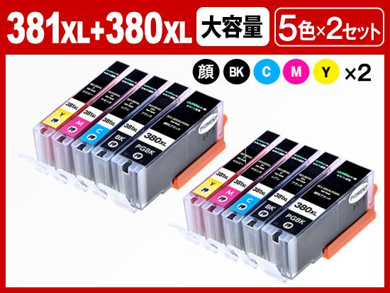 BCI-381XL(BK/C/M/Y)+BCI-380XLPGBK(5色マルチパック大容量x2セット) キヤノン[Canon]互換インクカートリッジ