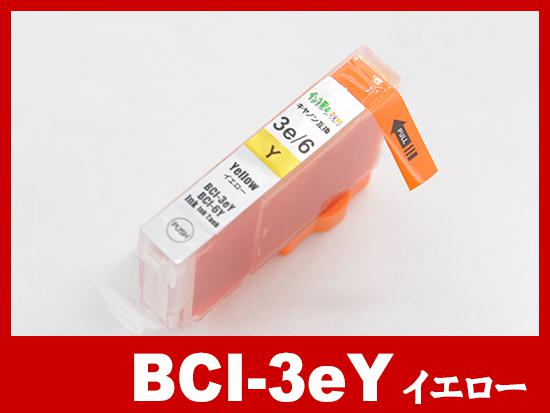 BCI-3eY(イエロー)キヤノン [Canon]互換インクカートリッジ