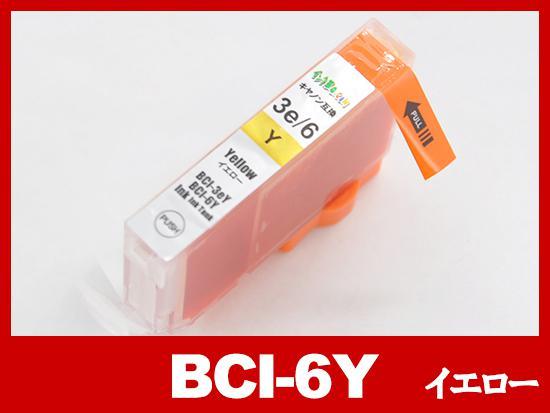 BCI-6Y(イエロー)キヤノン [Canon]互換インクカートリッジ