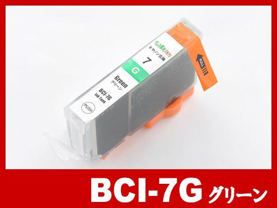 BCI-7G(グリーン)キヤノン[Canon]互換インクカートリッジ