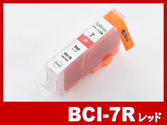 BCI-7R(レッド)キヤノン[Canon]互換インクカートリッジ