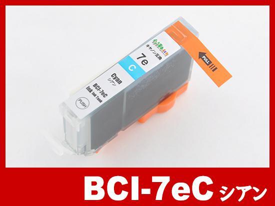 BCI-7eC(シアン)キャノン[Canon]互換インクカートリッジ