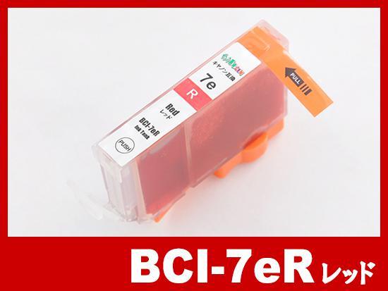 BCI-7eR(レッド)キャノン[Canon]互換インクカートリッジ
