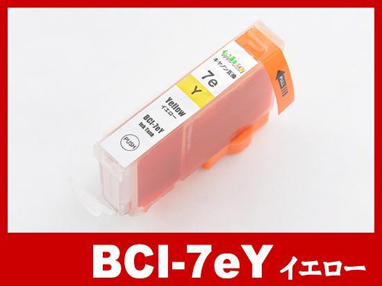 BCI-7eY(イエロー)キャノン [Canon]互換インクカートリッジ