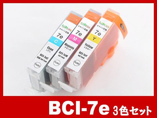 BCI-7e インクタンク 3色マルチパック/キャノン[Canon]互換インクカートリッジ