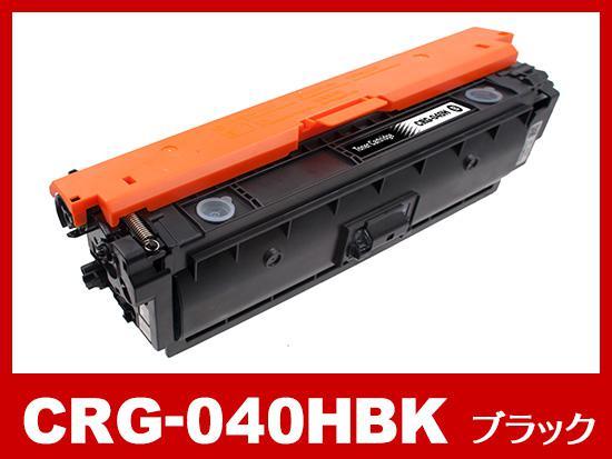 CRG-040HBK(大容量ブラック)キヤノン[Canon]互換トナーカートリッジ