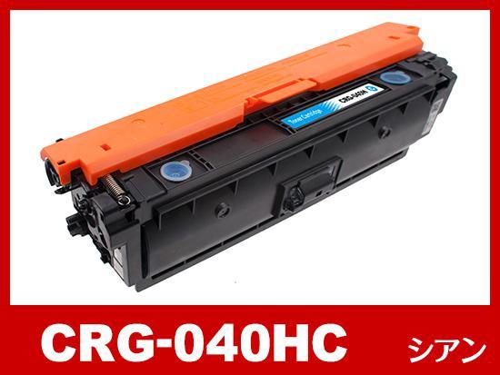 CRG-040HC(大容量シアン)キヤノン[Canon]互換トナーカートリッジ