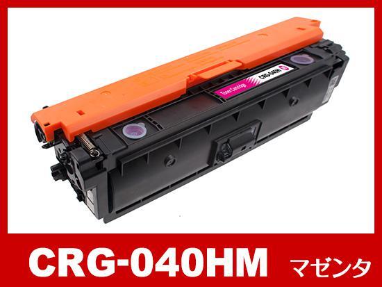 CRG-040HM(大容量マゼンタ)キヤノン[Canon]互換トナーカートリッジ