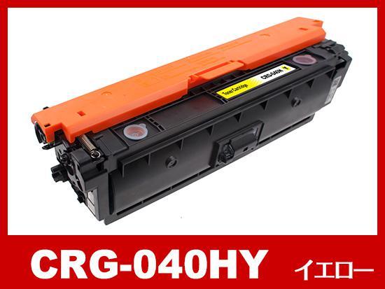 CRG-040HY(大容量イエロー)キヤノン[Canon]互換トナーカートリッジ
