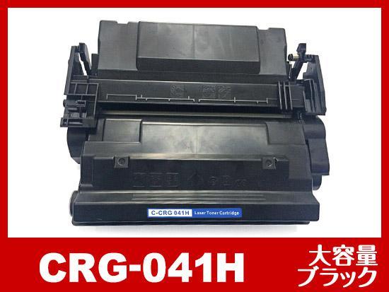 CRG-041H(大容量ブラック)キヤノン[Canon]互換トナーカートリッジ