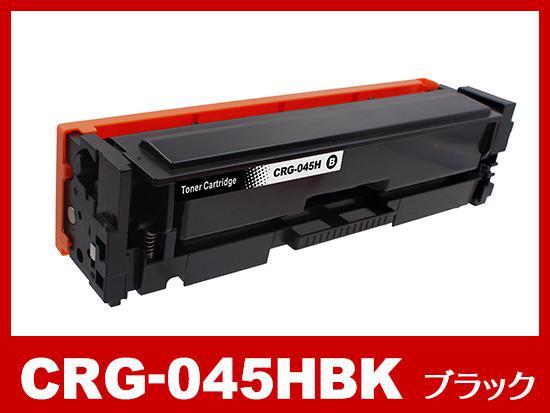 CRG-045HBK(大容量ブラック)キヤノン[Canon]互換トナーカートリッジ