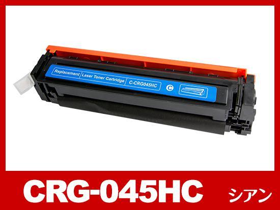 CRG-045HCYN(大容量シアン)キヤノン[Canon]互換トナーカートリッジ