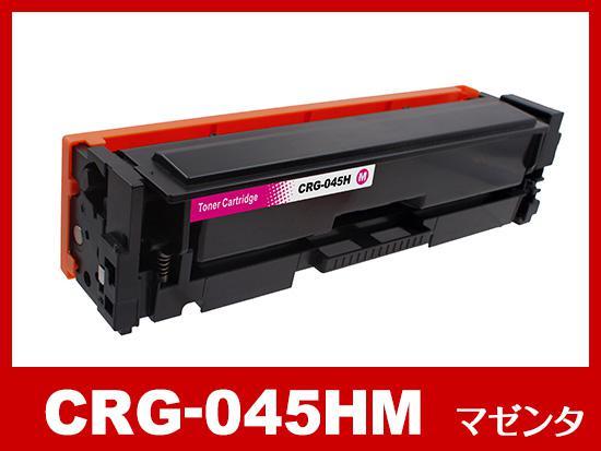 CRG-045HMAG(大容量マゼンタ)キヤノン[Canon]互換トナーカートリッジ