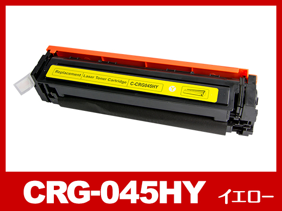 CRG-045HYEL (大容量イエロー)キヤノン[Canon]互換トナーカートリッジ