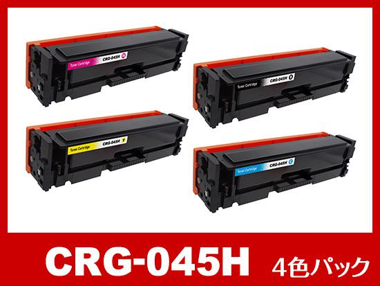 CRG-045H(大容量4色パック)キヤノン[Canon]互換トナーカートリッジ