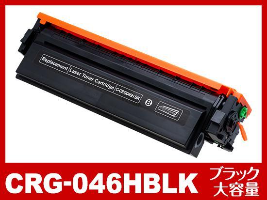 CRG-046HBLK(大容量ブラック)キヤノン[Canon]互換トナーカートリッジ