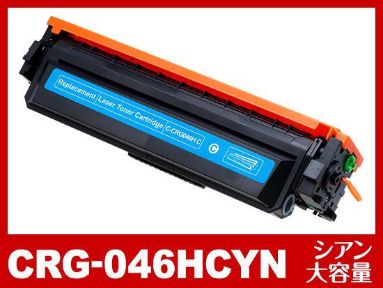 CRG-046HCYN (大容量シアン) キヤノン[Canon]互換トナーカートリッジ