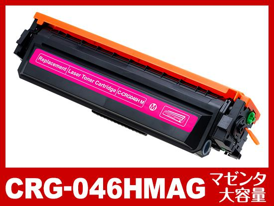 CRG-046HMAG (大容量マゼンタ) キヤノン[Canon]互換トナーカートリッジ