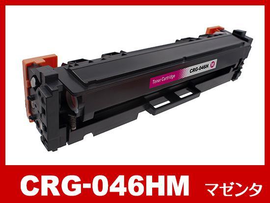 CRG-046HM(大容量マゼンタ)キヤノン[Canon]互換トナーカートリッジ
