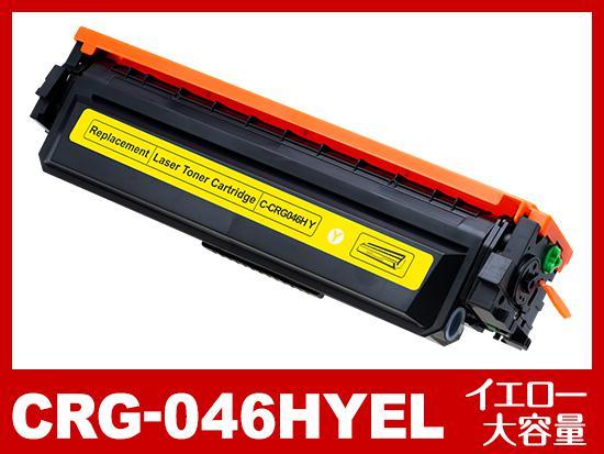 CRG-046HYEL(大容量イエロー)キヤノン[Canon]互換トナーカートリッジ