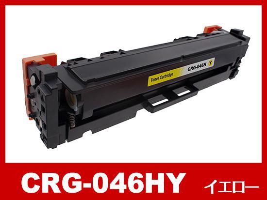 CRG-046HY(大容量イエロー)キヤノン[Canon]互換トナーカートリッジ