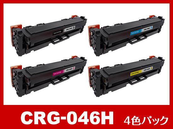 CRG-046H(大容量4色パック)キヤノン[Canon]互換トナーカートリッジ