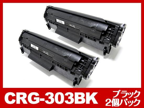 CRG-303(ブラック2個パック)キヤノン[Canon]互換トナーカートリッジ