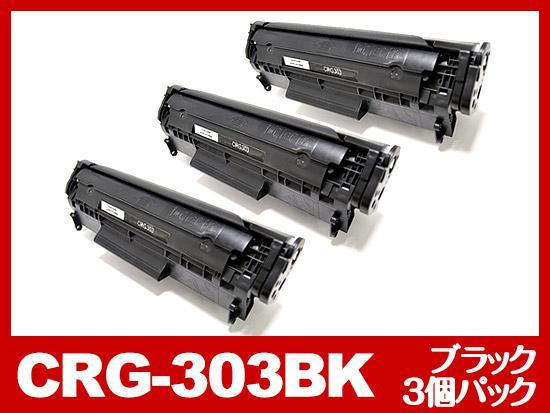 CRG-303(ブラック3個パック)キヤノン[Canon]互換トナーカートリッジ