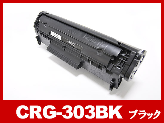 CRG-303(ブラック)キヤノン[Canon]互換トナーカートリッジ