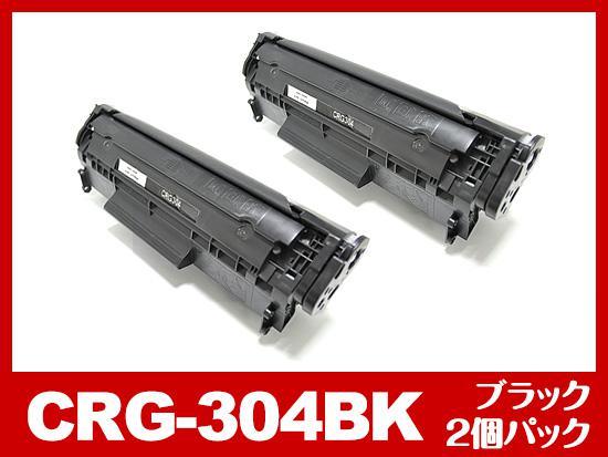 CRG-304(ブラック2個パック)キヤノン[Canon]互換トナーカートリッジ
