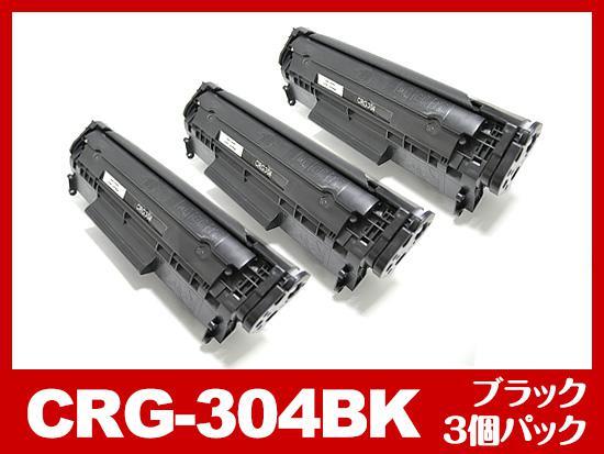 CRG-304(ブラック3個パック)キヤノン[Canon]互換トナーカートリッジ