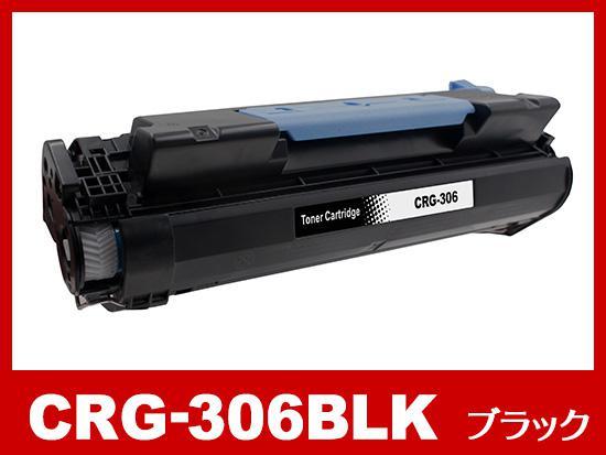 CRG-306BLK(ブラック)キヤノン[Canon]互換トナーカートリッジ