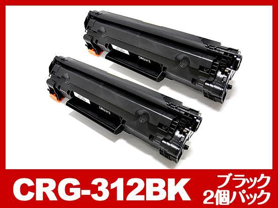 CRG-312(ブラック2個パック)キヤノン[Canon]互換トナーカートリッジ